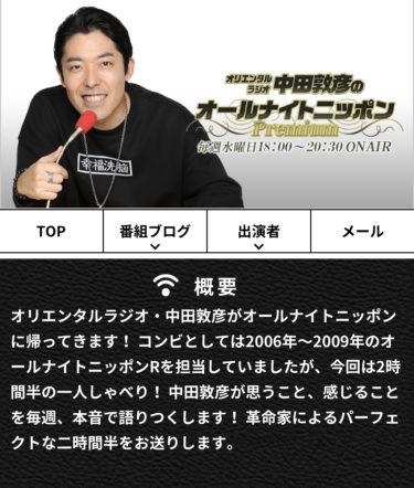 中田敦彦オールナイトニッポン