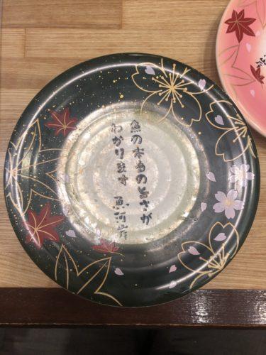 京都駅回転寿司