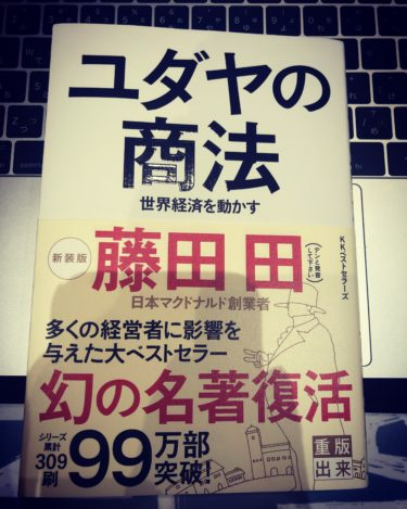 ユダヤの商法 藤田田