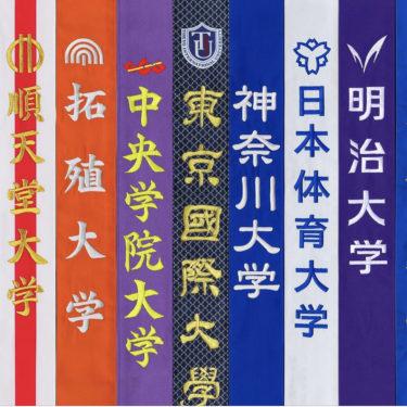 箱根駅伝2020/帝京・法政・順天堂・拓殖・東京国際(ダークホース)