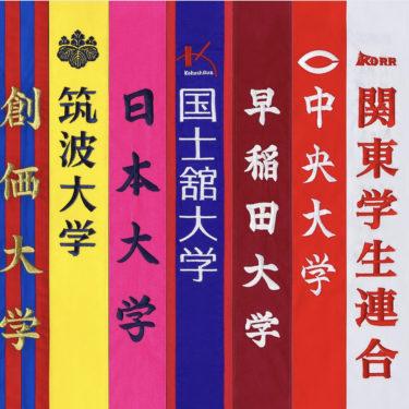 箱根駅伝2020/東京国際大学・創価大学(台風の目編)