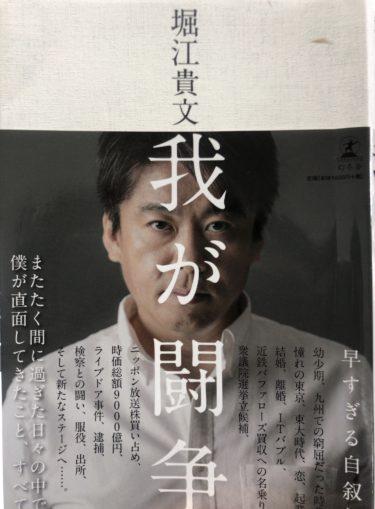 堀江貴文 「我が闘争」
