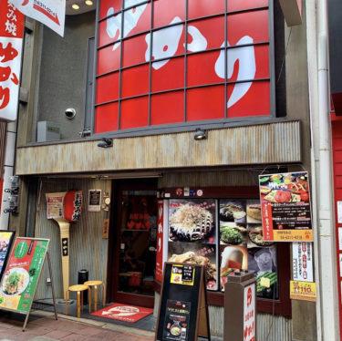 大阪デート お好み焼き 「ゆかり曽根崎本店」