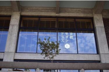 京都デート ランチ 「京都モダンテラス」薪焼き東山駅