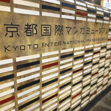 京都デート「京都国際マンガミュージアム」観光