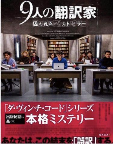 映画「9人の翻訳家囚われたベストセラー」ネタバレ