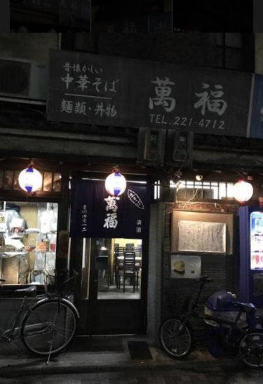 京都 究極の〆中華そば 「萬福」