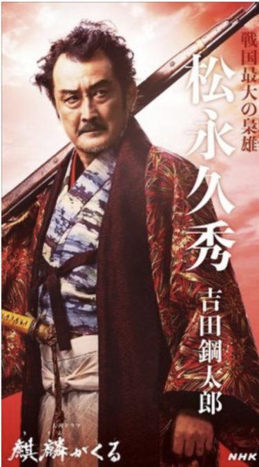 麒麟がくる「松永久秀」VOL 3