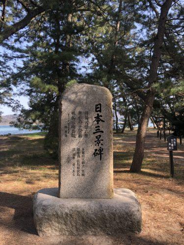 天橋立 日本3景