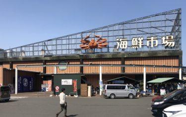 道の駅 舞鶴港 とれとれセンターが神なのだ