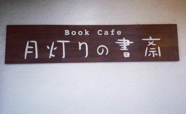 月灯りの書斎 お洒落カフェ
