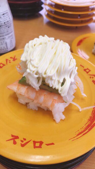 スシローの海老アボカドの食べ方